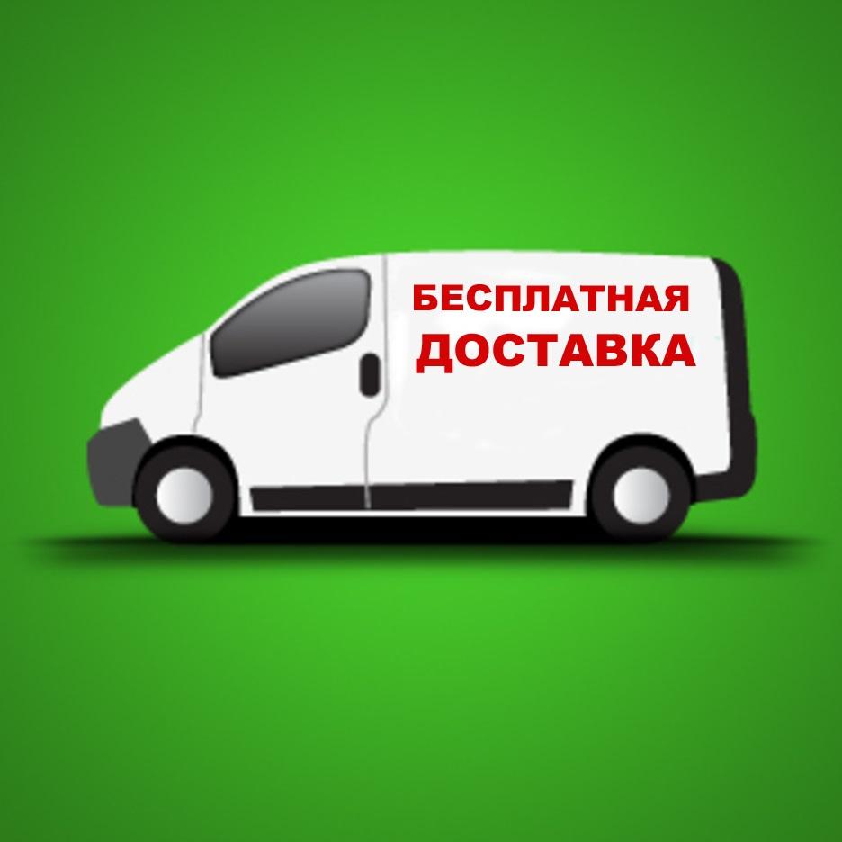 Бесплатная доставка сантехники в Москве и по России