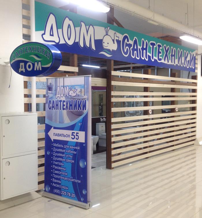 Вход в магазин SanSmail.ru
